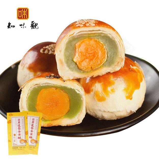 Product Detail - ZHIWEIGUAN Lotus paste Egg-Yolk Puff 2boxes - image 0