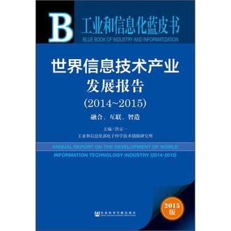 工业和信息化蓝皮书:世界信息技术产业发展报告(2014~2015 2015版)