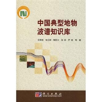 中国典型地物波谱知识库