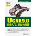 UGNX9.0快速入门、进阶与精通(含DVD光盘2张)