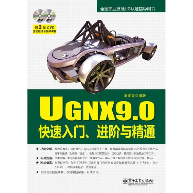 商品详情 - UGNX9.0快速入门、进阶与精通(含DVD光盘2张) - image  0