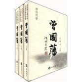 曾国藩注释本(套装共3册)