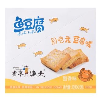 炎亭渔夫 即食风味鱼糜制品 鱼豆腐 蟹香味 20包入 400g