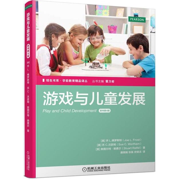 商品详情 - 培生书系·学前教育精品译丛 游戏与儿童发展(原书第4版) - image  0
