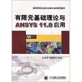 有限元基础理论与ANSYS11.0应用