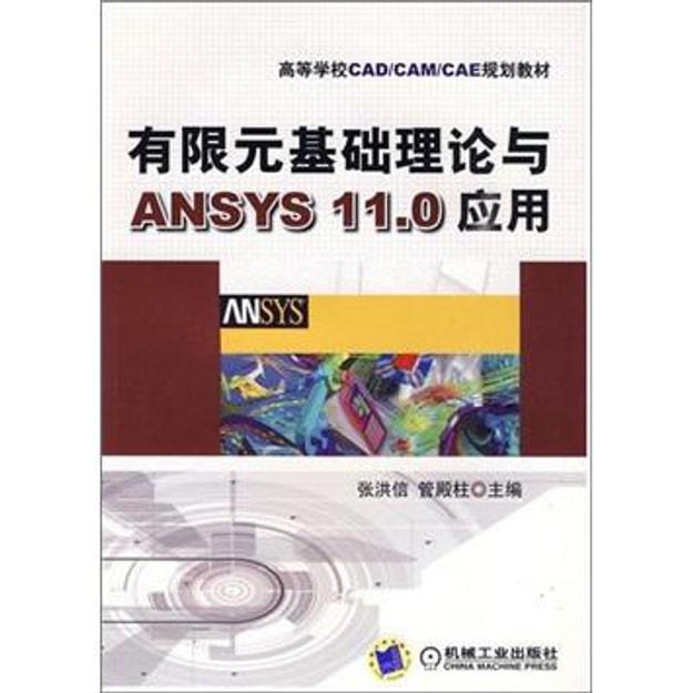 商品详情 - 有限元基础理论与ANSYS11.0应用 - image  0