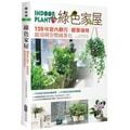 【繁體】綠色家屋:120種室內觀花、觀葉植物栽培與空間綠美化