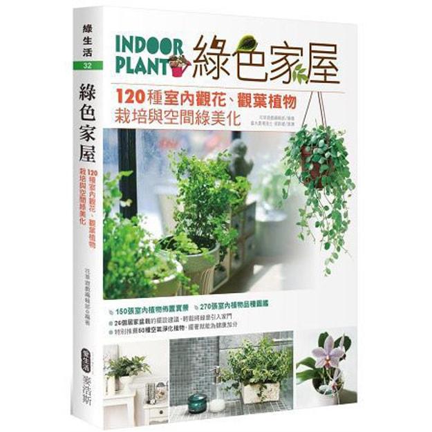 Product Detail - 【繁體】綠色家屋:120種室內觀花、觀葉植物栽培與空間綠美化 - image 0
