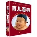 定本·育儿百科(畅销10年纪念版)