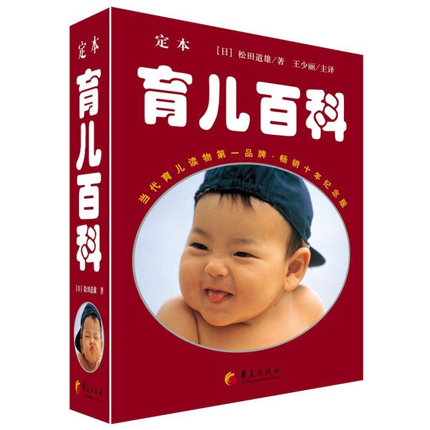 商品详情 - 定本·育儿百科(畅销10年纪念版) - image  0
