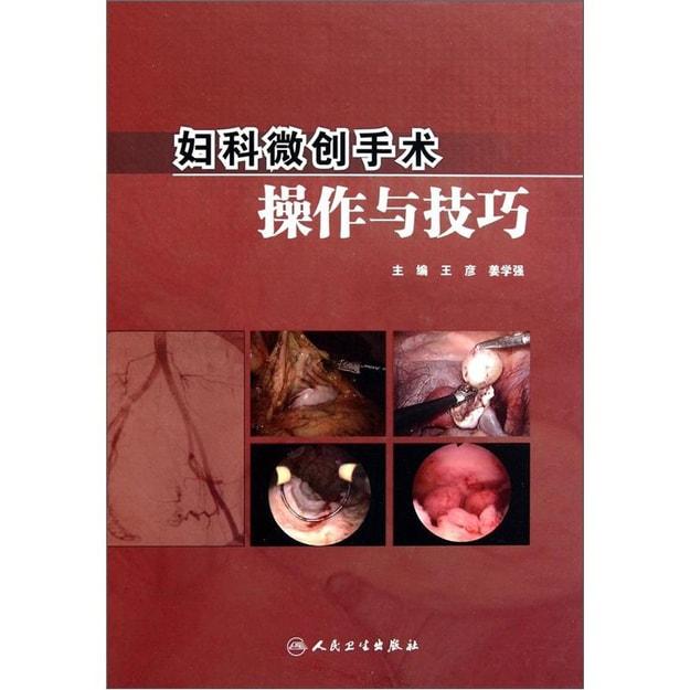 商品详情 - 妇科微创手术操作与技巧(附光盘) - image  0