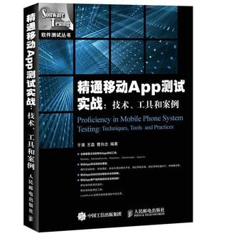精通移动App测试实战 技术 工具和案例