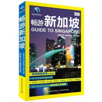 畅游新加坡