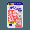 日本DHC 大豆异黄酮吸收型营养素 抗老丰胸部 调节内分泌 20日份
