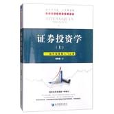 证券投资学(上):股市投资者入门必备