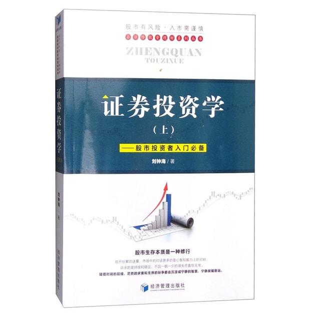 商品详情 - 证券投资学(上):股市投资者入门必备 - image  0
