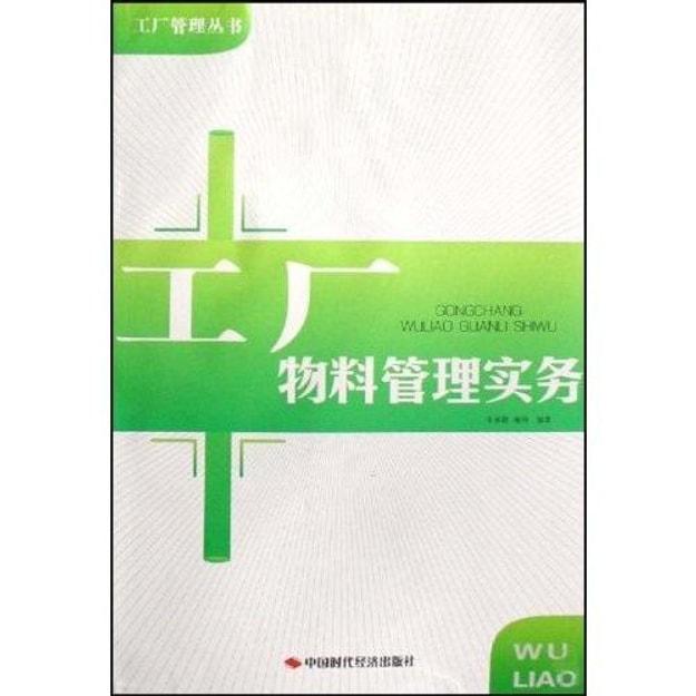 商品详情 - 工厂物料管理实务 - image  0