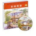 彩绘韩语(附赠MP3光盘1张)