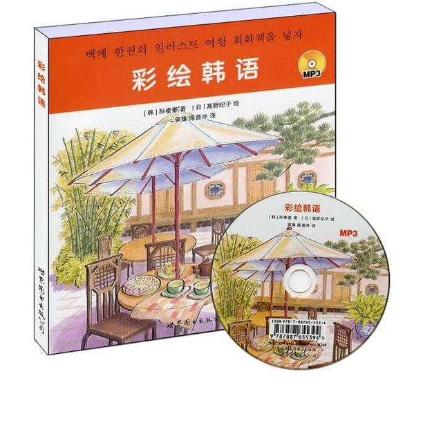 商品详情 - 彩绘韩语(附赠MP3光盘1张) - image  0