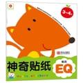 邦臣小红花·神奇贴纸(3-4岁 情商EQ)