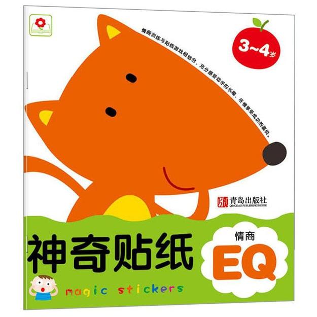 商品详情 - 邦臣小红花·神奇贴纸(3-4岁 情商EQ) - image  0