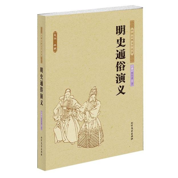 商品详情 - 中国古典文学名著:明史通俗演义 - image  0