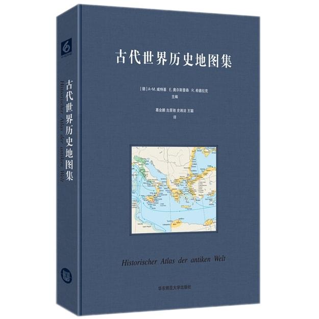 商品详情 - 古代世界历史地图集 - image  0