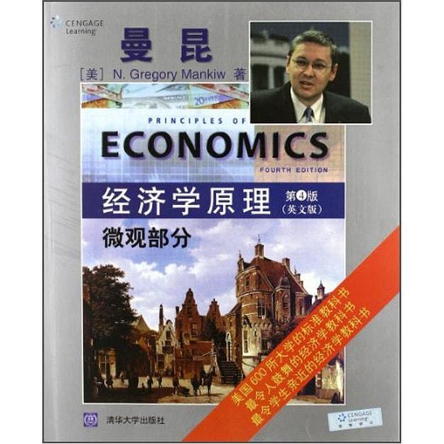 商品详情 - 经济学原理:微观部分(第4版) - image  0