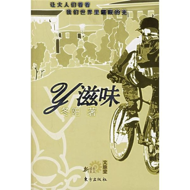 Product Detail - y滋味 - image 0