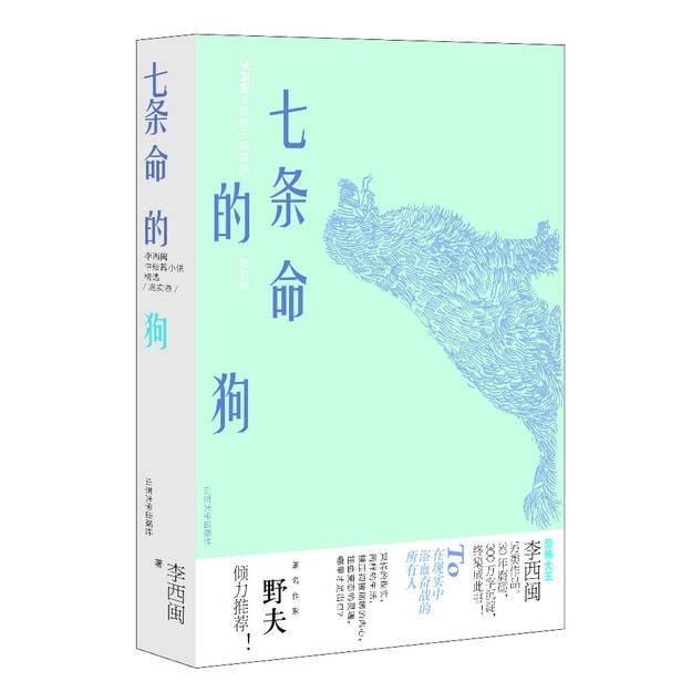 商品详情 - 李西闽中短篇小说精选:七条命的狗 - image  0