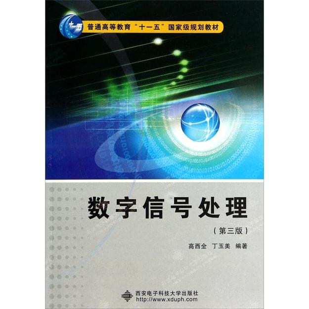 """商品详情 - 数字信号处理(第3版)/普通高等教育""""十一五""""国家级规划教材 - image  0"""