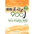 新版英语900句2