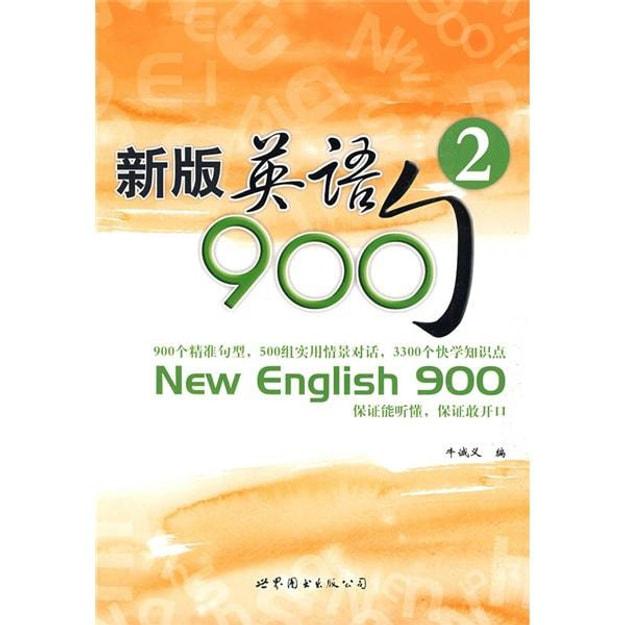 商品详情 - 新版英语900句2 - image  0