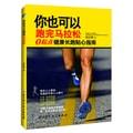 你也可以跑完马拉松:0起点健康长跑贴心指南