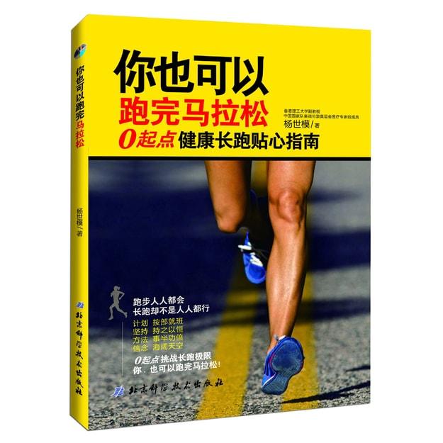 商品详情 - 你也可以跑完马拉松:0起点健康长跑贴心指南 - image  0