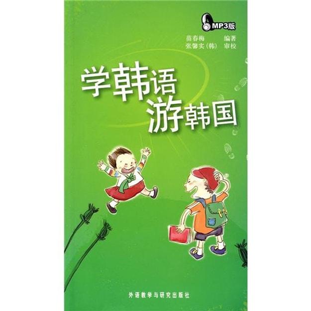 商品详情 - 学韩语游韩国(附MP3光盘) - image  0