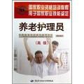 国家职业资格培训教程·用于国家职业技能鉴定:养老护理员(高级)