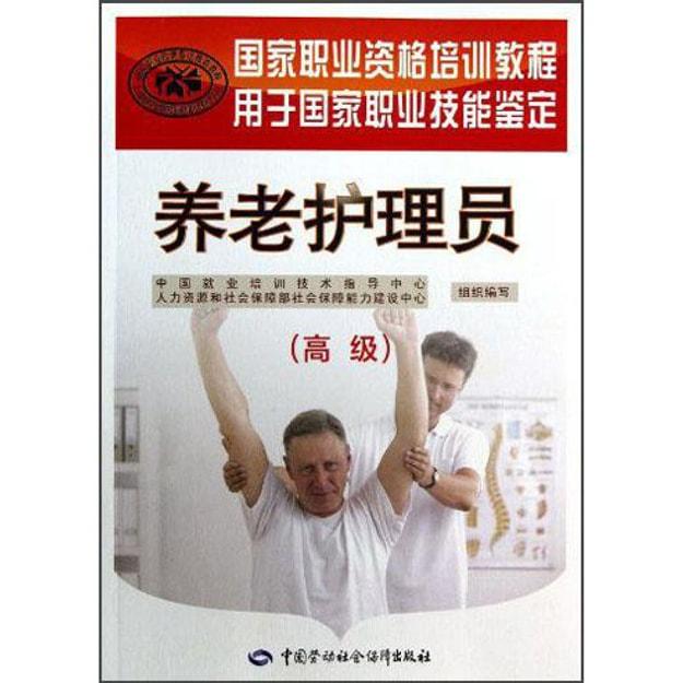 商品详情 - 国家职业资格培训教程·用于国家职业技能鉴定:养老护理员(高级) - image  0
