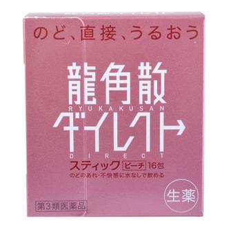 日本RYUKAKUSAN龙角散 蜜桃口味 独立包16入