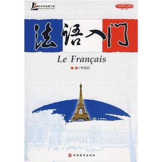 小语种入门系列:法语入门(附VCD光盘1张)