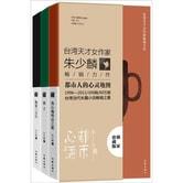 朱少麟都市心语(套装共3册)