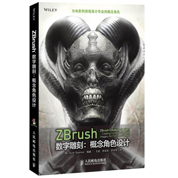 商品详情 - ZBrush数字雕刻:概念角色设计 - image  0