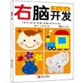 邦臣小红花·右脑开发(5-6岁)(随书附赠贴纸)