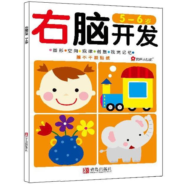 商品详情 - 邦臣小红花·右脑开发(5-6岁)(随书附赠贴纸) - image  0