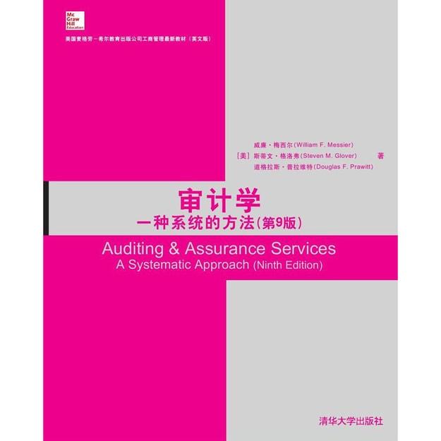商品详情 - 审计学:一种系统的方法(第9版) - image  0