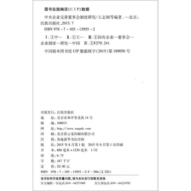 商品详情 - 中央企业完善董事会制度研究 - image  0