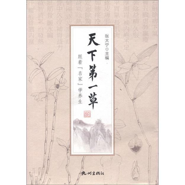 商品详情 - 天下第一草(跟着名家学养生) - image  0