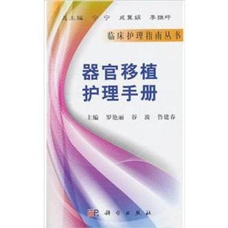 器官移植护理手册