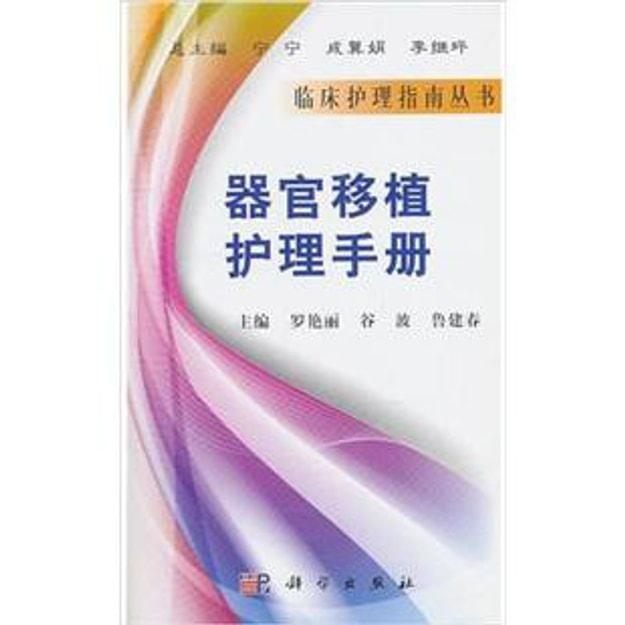 商品详情 - 器官移植护理手册 - image  0