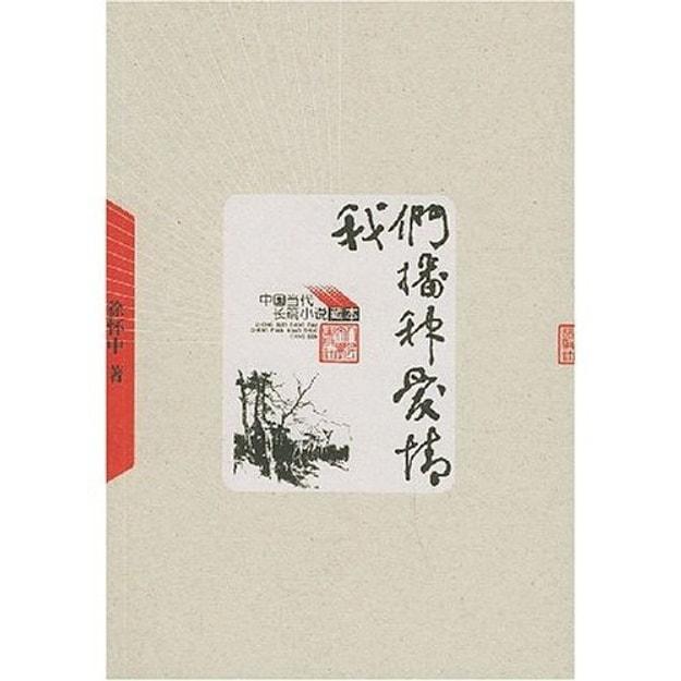 商品详情 - 中国当代长篇小说藏本:我们播种爱情 - image  0